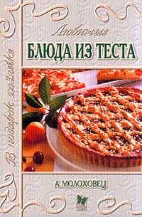 Любимые блюда из теста. Серия: В подарок хозяйке