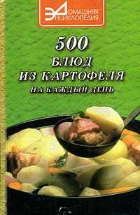 500 великолепных блюд из картофеля