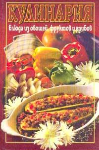 Кулинария: Блюда из овощей, фруктов и грибов: Сборник