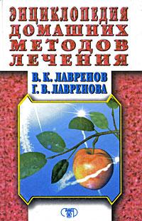 Энциклопедия домашних методов лечения ( 966-596-374-0, 966-596-010-5 )