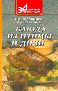 Блюда из птицы и дичи. Серия: Домашняя энциклопедия
