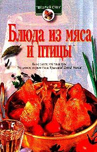 Блюда из мяса и птицы (сост. Зигуля И.В.). Серия: Щедрый стол