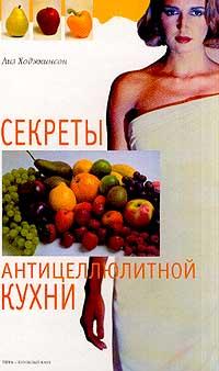 Секреты антицеллюлитной кухни (пер. с англ. Куртеевой И., Ростовцевой М.)