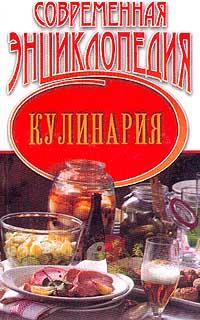 Современная энциклопедия: Кулинария