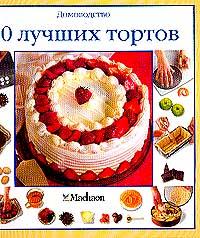 50 лучших тортов (пер. с англ. Коротнян Е.). Серия: Домоводство