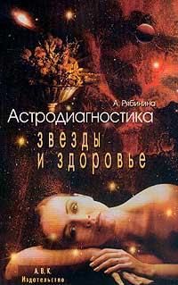 Zakazat.ru: Астродиагностика: Звезды и здоровье. Серия: Энергия здоровья. Рябинина А.