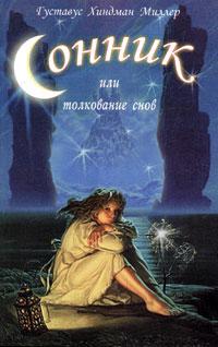 Сонник, или Толкование снов ( 5-8174-0260-2 )