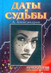 Книга Даты и судьбы. Тайна дня рождения