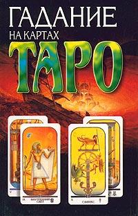 Гадание на картах Таро ( 985-14-0046-7, 985-14-1034-9 )