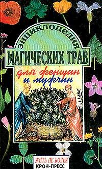 Энциклопедия магических трав для женщин и мужчин (сост. Рендюк Т.). Серия: Будьте здоровы