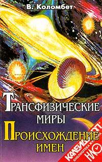 Трансфизические миры. Происхождение имен12296407Настоящая энциклопедия - любопытное новаторское исследование, представленное двумя книгами: `Трансфизические миры` и `Происхождение имен`. `Трансфизические миры` - это глубокий и вдумчивый анализ мистических феноменов, а также ментального мира человека. Если не единицы, а тысячи людей наблюдали НЛО, пришельцев, пророчествовали, видели вещие сны и т.п., значит, за этим скрывается что-то реальное. Но что? А это вы узнаете, пройдя интереснейший путь вместе с автором по ментальной вселенной. В книге `Происхождение имен` рассматривается более тысячи имен, фамилий, названий городов, богов разных народов и т.д. `Выявляя истинный смысл имен, - утверждает автор, - мы узнаем о многих и многих тайнах истории - государственных и религиозных, скрытых и явных, возвышенных и низменных`.