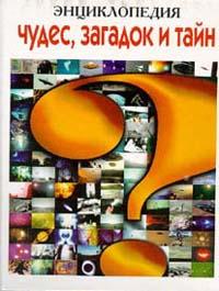 Книга Энциклопедия чудес, загадок и тайн