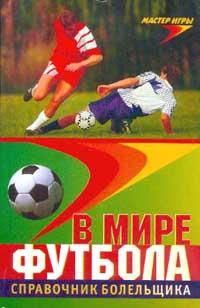 В мире футбола: Справочник болельщика. Серия: Мастер игры
