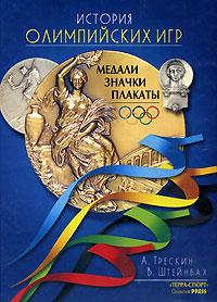История олимпийских игр. Медали, значки, плакаты. А. Трескин, В. Штейнбах