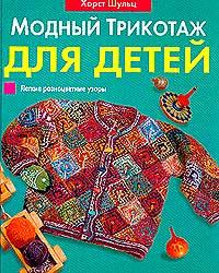 Книга Модный трикотаж для детей: Легкие разноцветные узоры