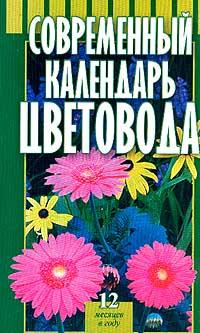 Современный календарь цветовода. Серия: Мои 6 соток
