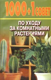 1000 + 1 совет по уходу за комнатными растениями ( 985-13-1370-X, 5-17-030402-1 )