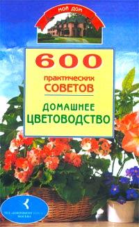 600 практических советов. Домашнее цветоводство
