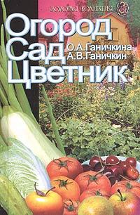 Книга Огород, сад, цветник