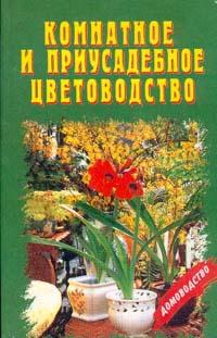 Комнатное и приусадебное цветоводство: Практическое пособие