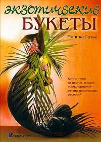 Экзотические букеты: Композиции из цветов, плодов и декоративной зелени тропических растений (пер. с