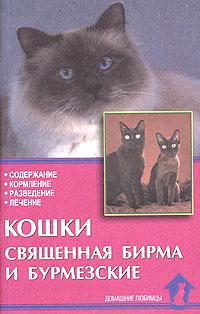 Кошки священная бирма и бурмезские. Содержание. Кормление. Разведение. Лечение ( 5-85684-543-9, 5-98435-292-3 )