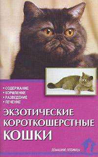 Экзотические короткошерстные кошки. Стандарты. Содержание. Разведение. Профилактика заболеваний ( 5-98435-165-Х,978-5-98435-946-7 )