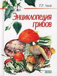 Энциклопедия грибов. П. Р. Ляхов