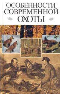 Особенности современной охоты: Почти все о ружейной охоте. Синькевич Е.Н.