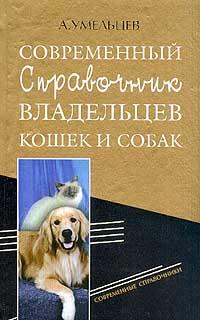 Современные справочники владельцев кошек и собак. Серия: Современные справочники
