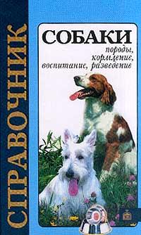Собаки. Породы, кормление, воспитание, разведение. Справочник
