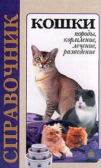 Кошки. Породы, кормление, лечение, разведение. Справочник