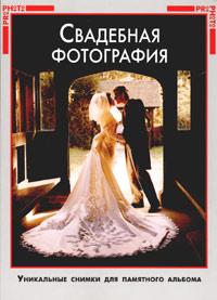 Свадебная фотография. Уникальные снимки для памятного альбома