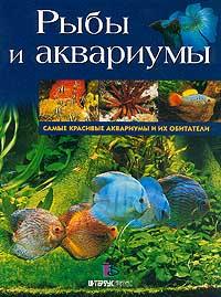 Рыбы и аквариумы. Самые красивые аквариумы и их обитатели