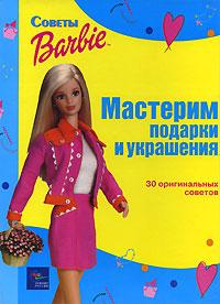 Мастерим подарки и украшения12296407Непревзойденная мастерица Барби с удовольствием поделится с тобой секретами рукоделия. Она научит тебя делать замечательные украшения и сувениры из самых простых материалов. В этой книге ты найдешь множество полезных советов и интересных идей: как сделать своими руками модную бижутерию, как украсить свою комнату, как смастерить оригинальный подарок для мамы или лучшей подруги.