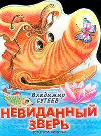 Невиданный зверь: Сказка (худ. Николаева Л.). Серия: Книжкаигрушка с вырубкой