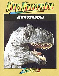 Динозавры ( 985-438-238-9, 0-937934-34-8 )