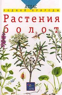 Растения болот12296407Вода нужна всем организмам, жизнь без нее невозможна. Но все хорошо в меру. Когда воды слишком много, растения страдают от недостатка кислорода для дыхания, ведь из почвы его вытеснила вода. Жизнь во влажных местах оказывается не всем по плечу, но есть растения, которые к такой жизни приспособились. Многие растения, описанные и изображенные в этой книге, вы неоднократно видели и увидите еще во время прогулок, а книга сообщит вам о них много нового. О некоторых видах вы, вероятно, услышите впервые. Познакомившись с ними по книге, вы узнаете их и в природе, а потом расскажете о них своим друзьям.