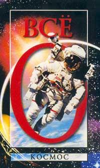 Все о космосе12296407Новую серию популярных детских энциклопедий Все о... продолжает книга о космонавтике, о ее рождении и развитии, о великих ученых древности и современности, о первых космонавтах, о современных космических кораблях. Вы узнаете, как выглядела Вселенная по представлению древних, о великих астрономах, не отступивших от своих взглядов даже на кострах инквизиции, о первой ракете Циолковского и первых животных, полетевших в космос, и о многом другом. Издание снабжено предметно-именным указателем и может использоваться как справочник.