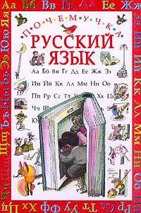 Обложка книги Русский язык. Сказочная повесть
