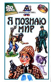 Я познаю мир. Криминалистика12296407Криминалистика - это поиск, криминалистика - это тайна. Тайна преступления, затонувших пиратских сокровищ и черной дыры в центре нашей Галактики. Эта книга рассчитана на подготовленного читателя... Подготовленного к плаванию в бурном потоке загадочных, любопытных и просто смешных историй. Эта книга рассчитана на читателя с чувством юмора и желанием заглянуть в неспокойную жизнь частных сыщиков, разведчиков, детективов и... пиратов.
