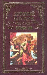Книга Детский Плутарх: Древний мир: Популярная энциклопедия