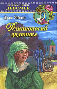 Обложка книги Длинноногий дядюшка