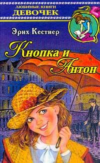 Книга Кнопка и Антон