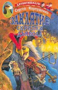 Заклятие скрипки дьявола