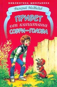 Книга Привет от капитана Соври-Голова (худ. Коркин В.). Серия: Библиотека школьника