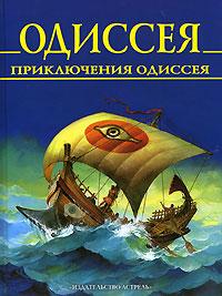 Одиссея. Приключения Одиссея ( 5-17-004559-Х, 5-271-01257-3 )