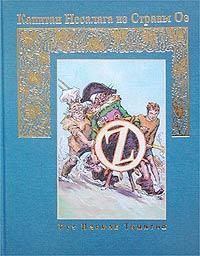 Книга Капитан Несалага из Страны Оз