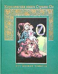 Книга Королевская книга Страны Оз