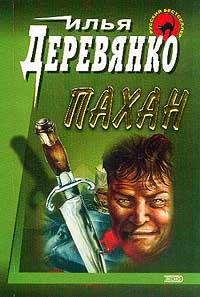 Книга Пахан; Замусоренные. Серия: Русский бестселлер
